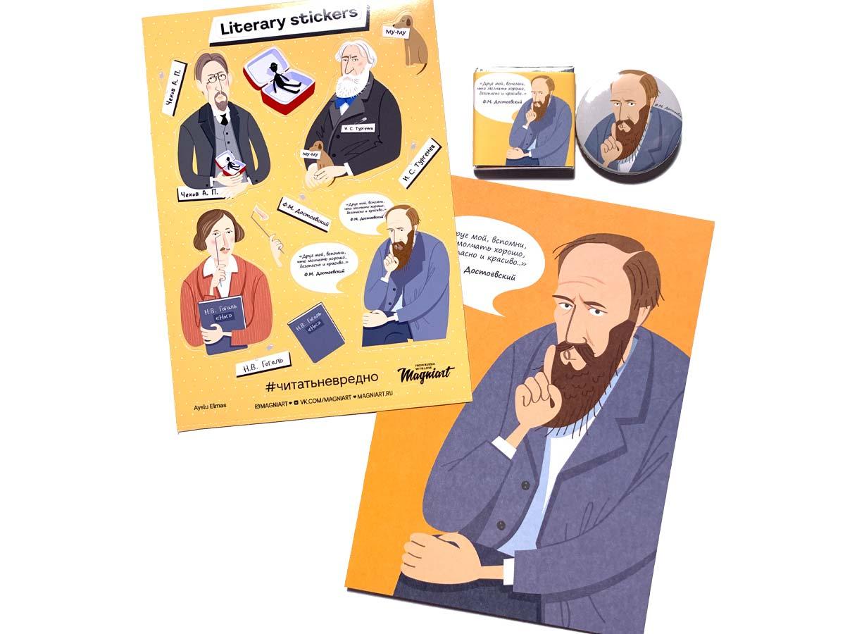 Набор «Достоевский» (открытка, стикерпак, значок, шоколадка 5гр)