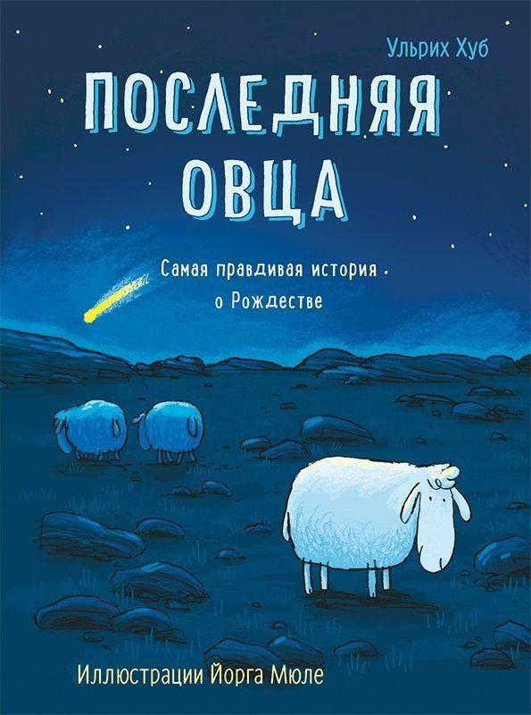 Последняя овца