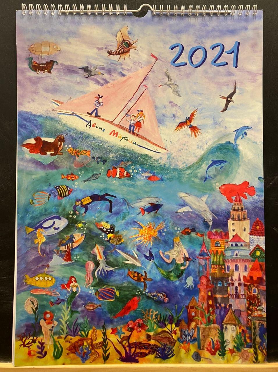 Календарь перекидной 2021г. Дети Марии