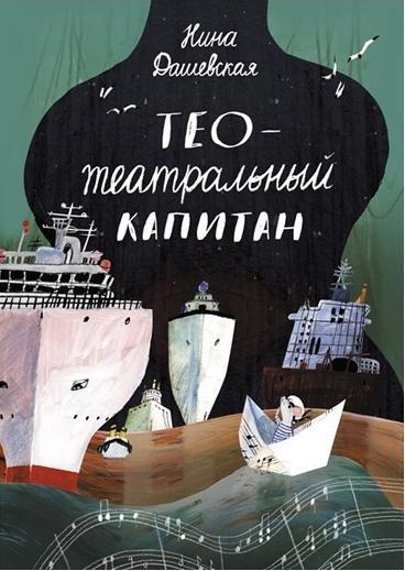 Тео — театральный капитан