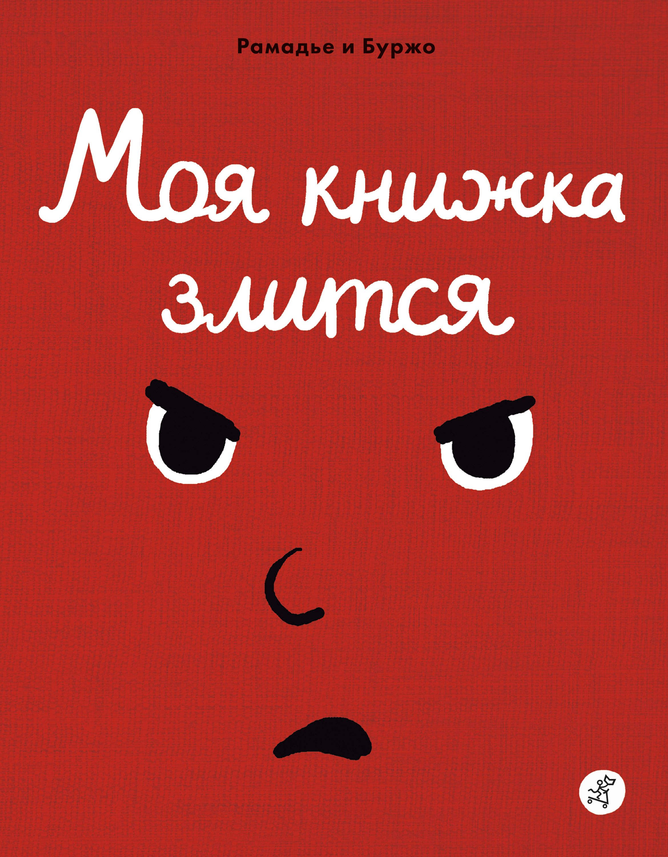 Моя книжка злится