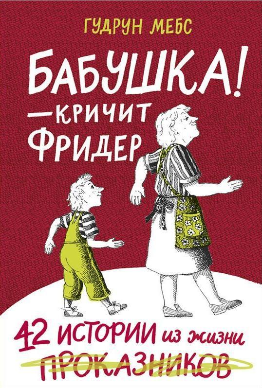 Бабушка — кричит Фридер. 42 истории из жизни проказников