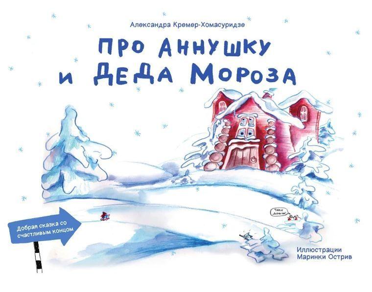 Про Аннушку и Деда Мороза