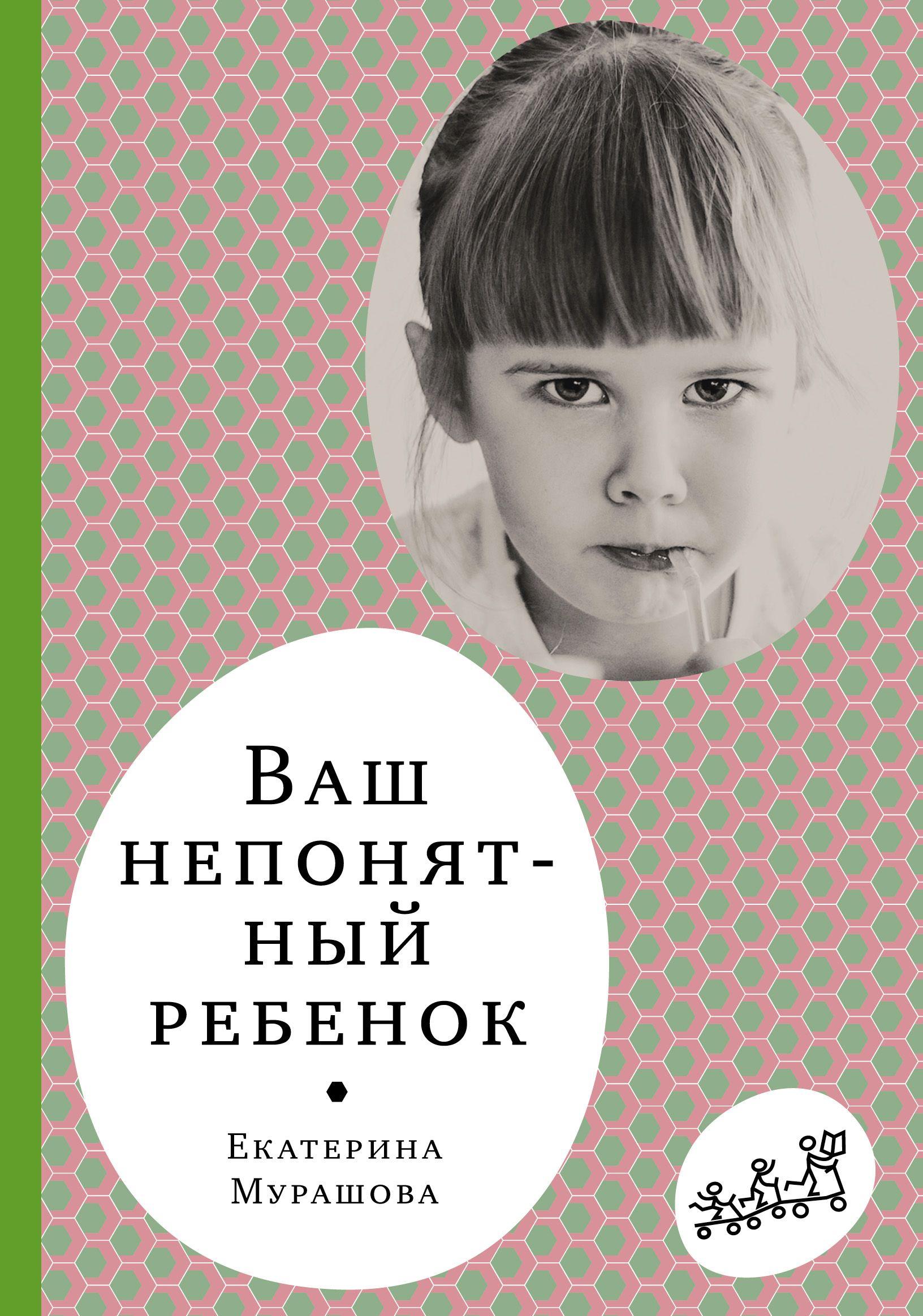 Ваш непонятный ребенок. Психологические прописи для родителей.