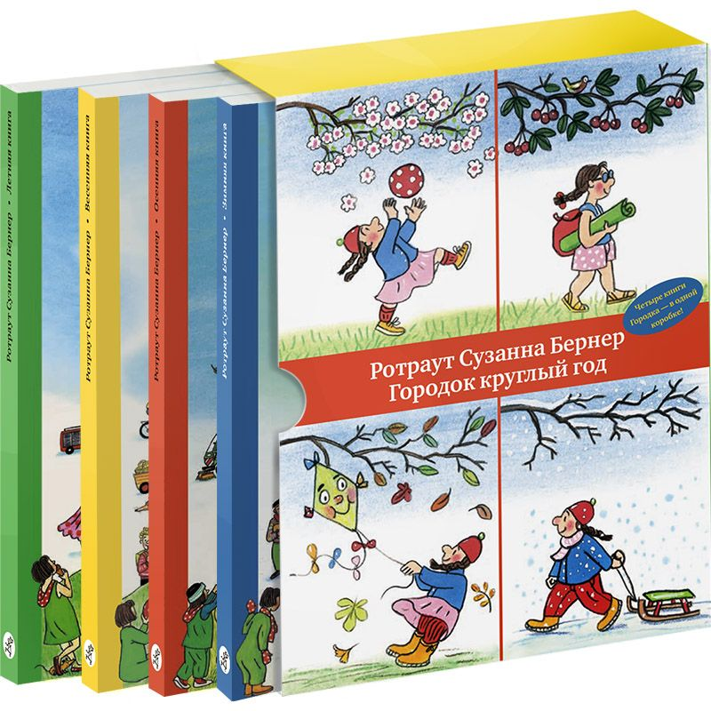 Городок круглый год. 4 книги Городка — в одной коробке!