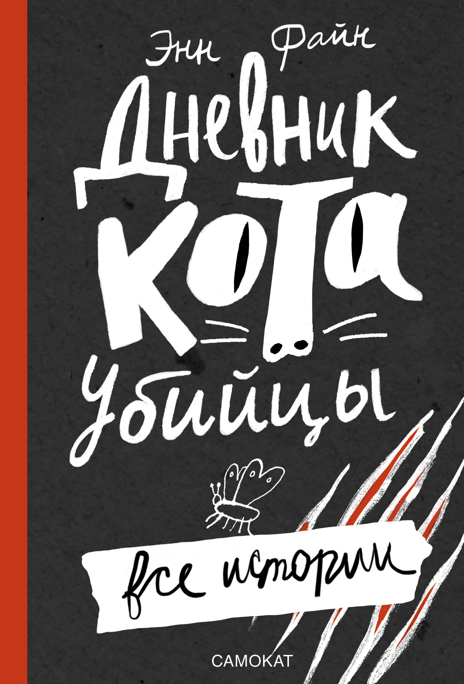 Дневник кота-убийцы. Все истории