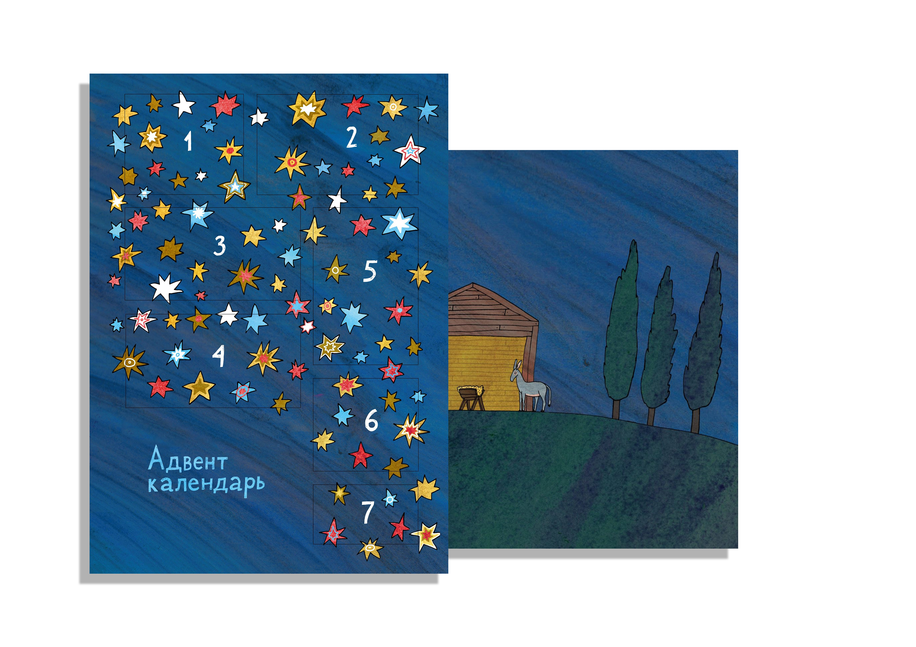 Адвент-календарь Рождество с окошками