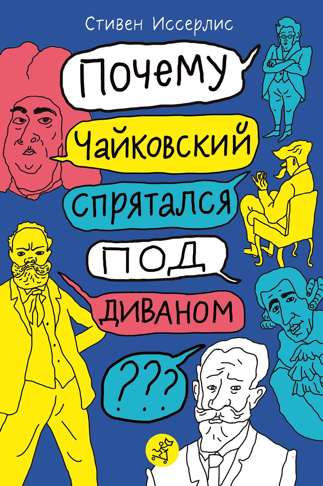 Почему Чайковский спрятался под диваном? Нескучные истории о композиторах и музыке