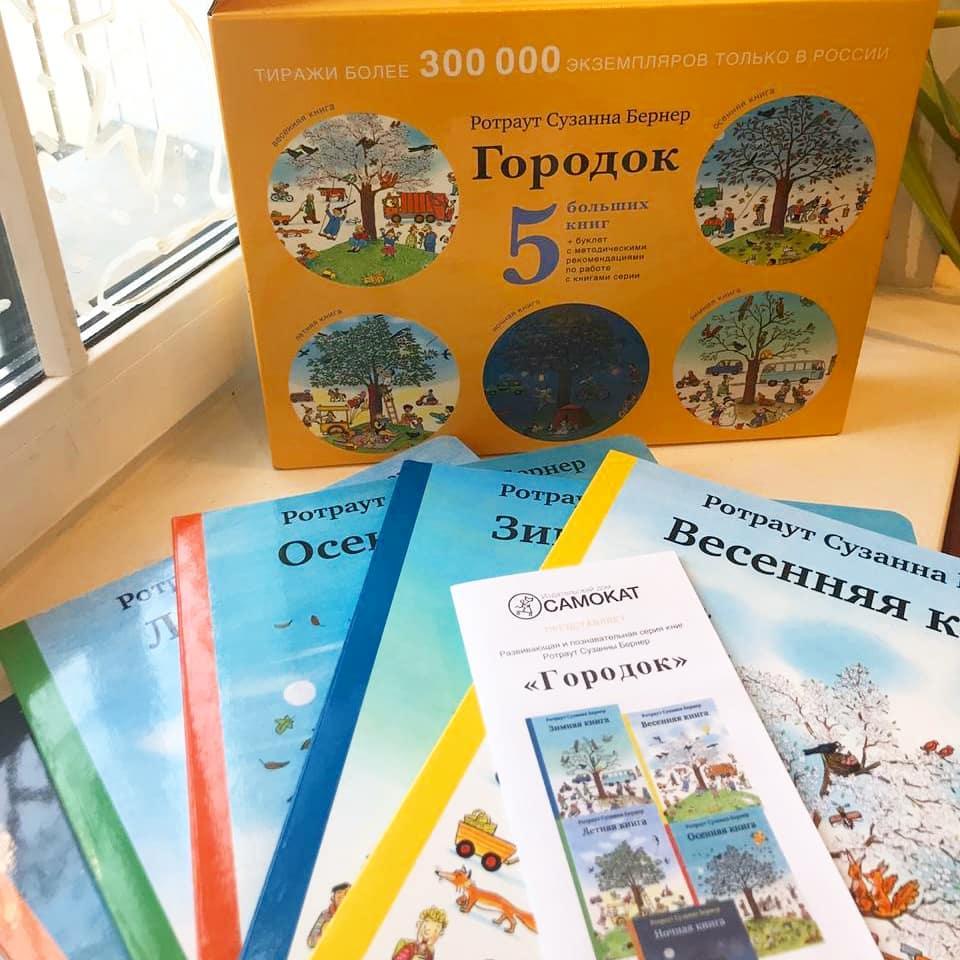 """Подарочный чемоданчик """"Истории городка"""" (комплект из 5 книг)"""