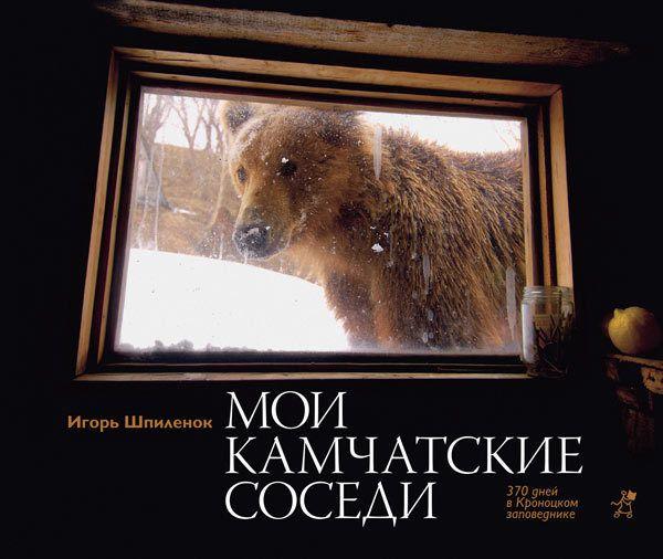Мои камчатские соседи. 370 дней в Кроноцком заповеднике